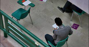 برگزاری آزمون کارشناسی ارشد سال ٩٦ در ۷ و ۸ اردیبهشت